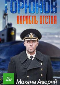 Горюнов 2-36617