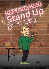 Нереальный Stand Up