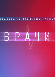 Врачи-52262