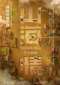 Minning Town 山海情-52429