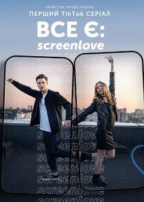 ВСЕ Є: Screenlove