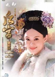Легенда о Чжэнь Хуань