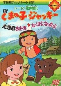 Seton Dôbutsuki Kuma no ko Jacky