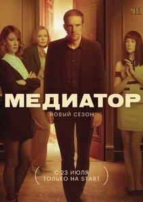 Медиатор-47890