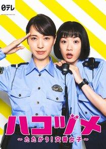 Hakozume: Tatakau! Koban Joshi-54586