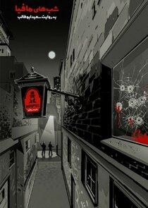 Mafia Nights-55548