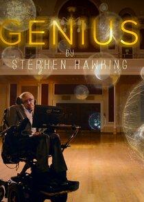 Настоящий гений со Стивеном Хокингом