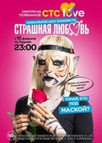Страшная любовь-12020