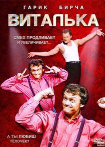 Виталька-21663