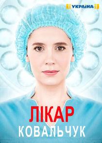 Доктор Ковальчук-37531