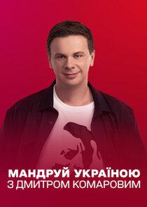 Путешествуй по Украине с Дмитрием Комаровым