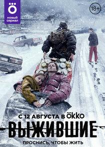 Выжившие-48512