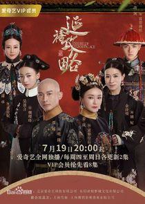 Покорение дворца Яньси