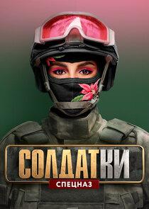 Солдатки-44971