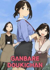 Ganbare Dōki-chan-56129