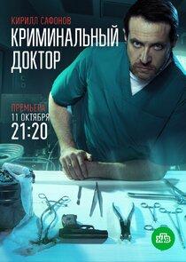 Криминальный доктор-56441