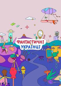 Фантастические Украинцы
