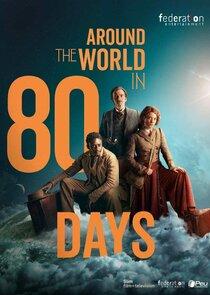 Вокруг света за восемьдесят дней