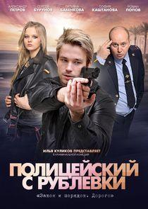 Полицейский с Рублёвки 3. Снова дома